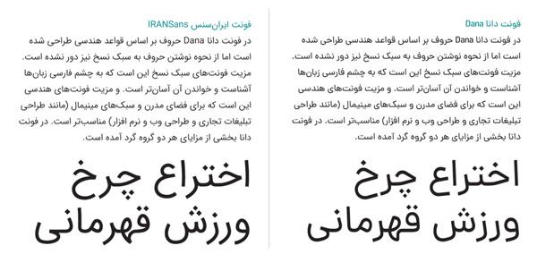مقایسه فونت دانا و فونت ایران سنس