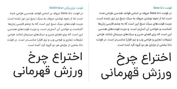 مقایسه فونت دانا و فونت ایران یکان