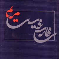 برنامه فارسی نویس مریم