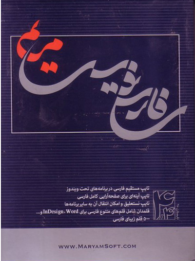 نرم افزار فارسی نویسی مریم