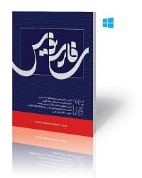 فارسی نویس مریم