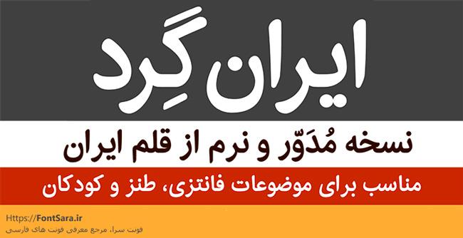 ایران گرد، فونت فانتزی