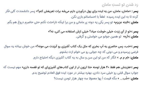 ایران سنس دست نویس