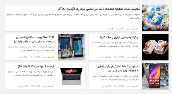 نمونه فونت ایران سنس دست نویس