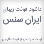 فونت ایران سانس