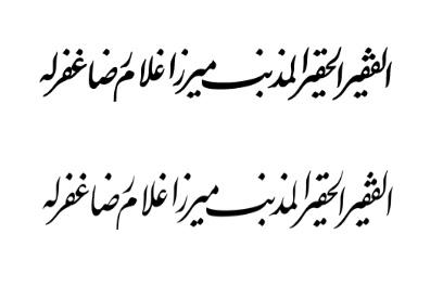 فونت خوشنویسی میرزا جلی