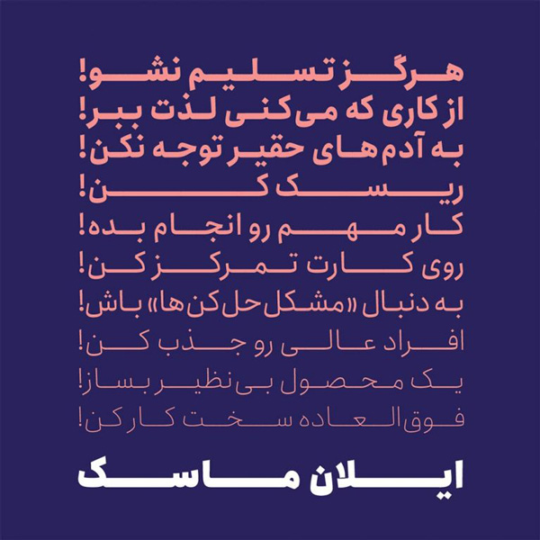 فونت فارسی انجمن