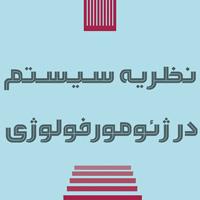 فونت فارسی ابتکار