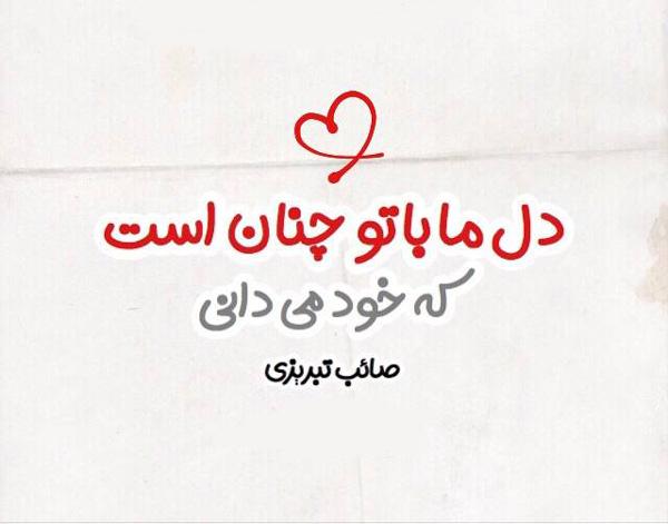 فونت فارسی نیک Nic
