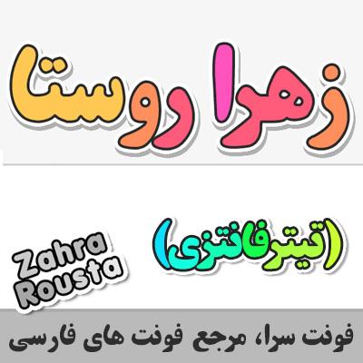 دانلود فونت فانتزی فارسی