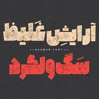 فونت بهمن، دانلود فونت بهمن