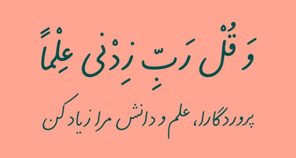 فونت فارسی دبستان، ویژه دانش آموزان پایه اول تا ششم ابتدایی