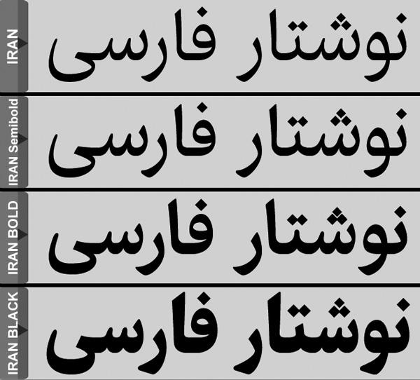 خانواده فونت ایران