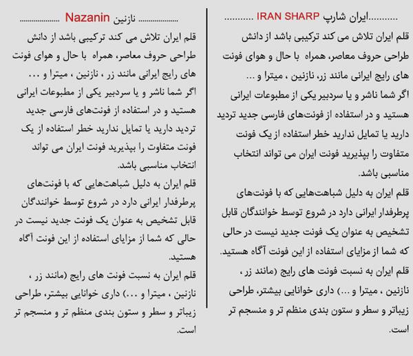 دانلود فونت ایران شارپ