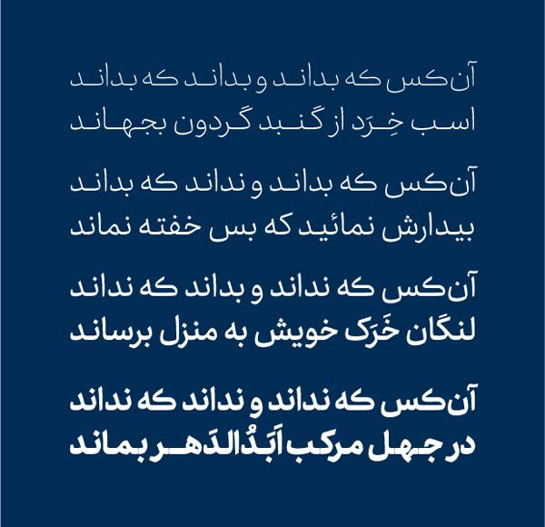 بهترین فونت فارسی