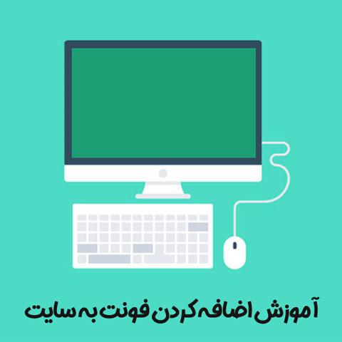 آموزش اضافه کردن فونت دلخواه به وب سایت