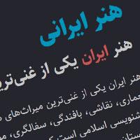 فونت فارسی ساحل