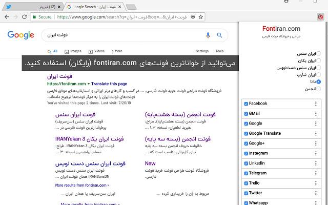 تغییر فونت سایت ها در مرورگر کروم با افزونه Fontiran Font Changer