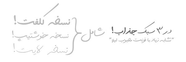 فونت هاینا ، فونت دست نویس فارسی