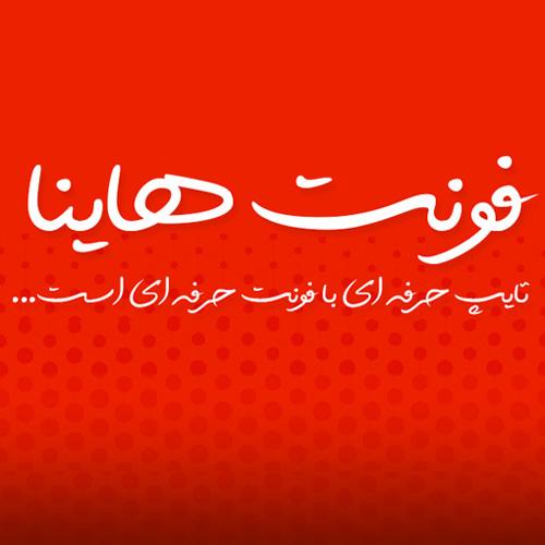 فونت دست نویس فارسی هاینا