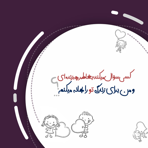 دانلود رایگان فونت دست نویس فارسی